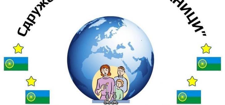 """20 години празнува старозагорското сдружение """"Свят без граници"""""""