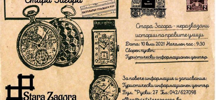 Градски турове разкриват неразказаните истории на Стара Загора