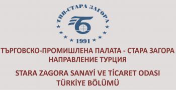 """Обособяват направление """"Турция"""" към ТПП - Стара Загора"""