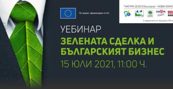 """Евродепутати ще участват в уебинар на тема: """"Зелената сделка и бизнесът в България"""""""