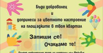 """Община Стара Загора кани доброволци за кампанията си """"Заедно за повече детски усмивки"""""""