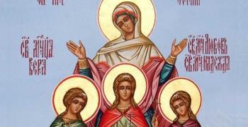 Почитаме светите Вяра, Надежда, Любов и майка им София