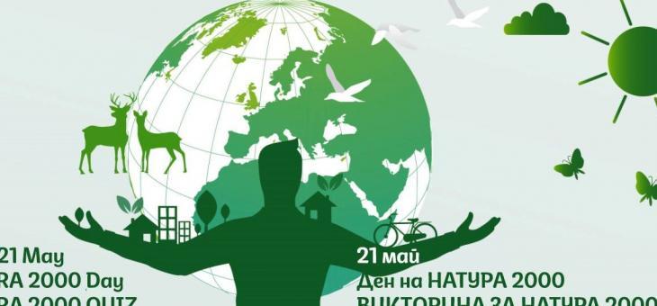 Зелени Балкани с викторина за деня на НАТУРА 2000