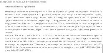В Стара Загора ЗНС иска оставка заради заповед за ПУП за кариера за добив на подземни богатства