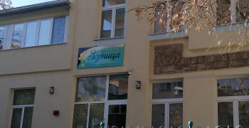 Започна записването в дежурната ясла и детска градина в Стара Загора