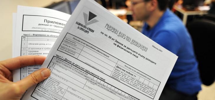 От днес подаваме данъчни декларации